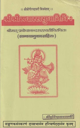 Shri Shri Radha Ras Sudha Nidhi . (श्री श्री राधा रस सुधा निधि)