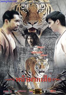 หน้าผากเสือ (2008) Nah Phak Sua