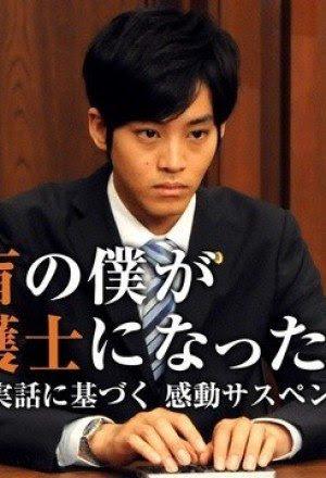 Zenmou no Boku ga Bengoshi ni Natta Riyuu (2014)