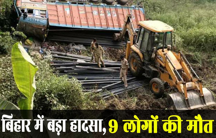 भागलपुर में दर्दनाक हादसा, ट्रक और बस के बीच सीधी टक्कर, 9 लोगों की मौत, दर्जनों लोग घायल