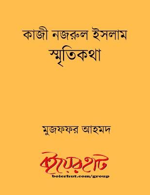 কাজী নজরুল ইসলাম স্মৃতিকথা - মুজফফর আহমদ