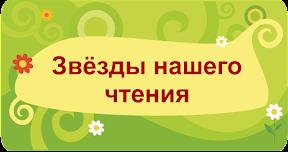 http://www.akdb22.ru/zveezdy-nasego-ctenia