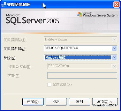 登入SQL Server Management Studio Express