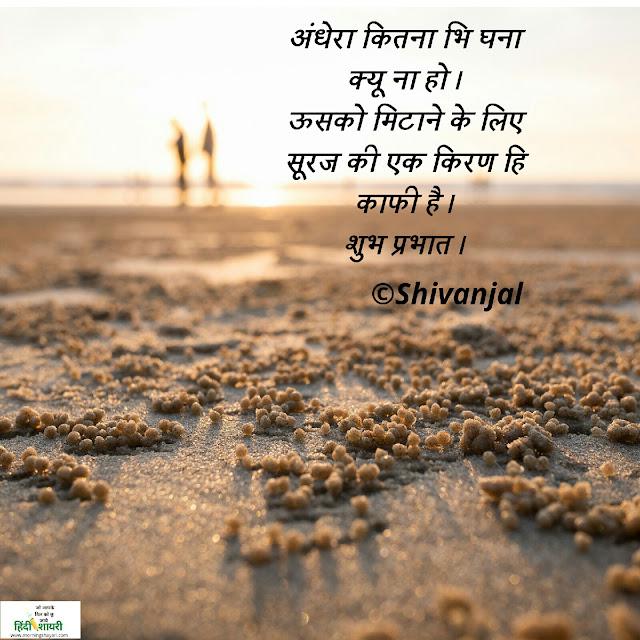 Image for [सुप्रभात शायरी] छवियाँ हिंदी में [Good morning Shayari] images in Hindi