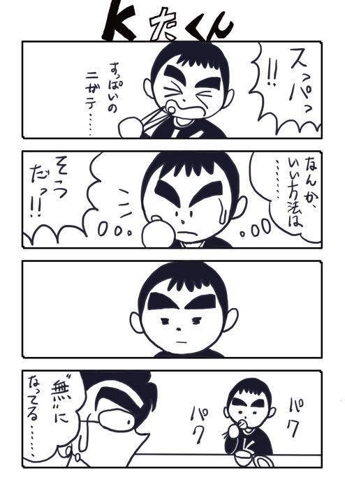 KたくんNo 51