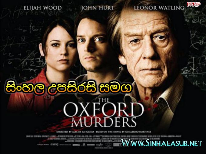 The Oxford Murders (2008) Sinhala Subtitles   සිංහල උපසිරසි සමග   ගණිතමය මාරයා