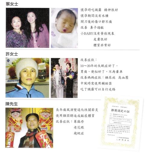 taiwan p2 s Testimonial Naturally Plus