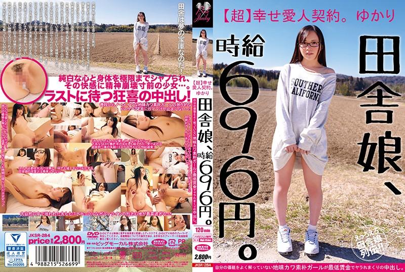 JKSR-284 Miyazawa Yukari Amateur Beautiful Girl Glasses