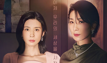 Watch Mine 2021 Episode 3 English Subbed