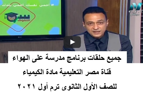 جميع حلقات برنامج مدرسة على الهواء  قناة مصر التعليمية مادة الكيمياء للصف الأول الثانوى ترم أول 2021