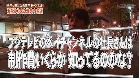 寺門ジモンの肉専門チャンネル #31 「大貫」-0086.jpg