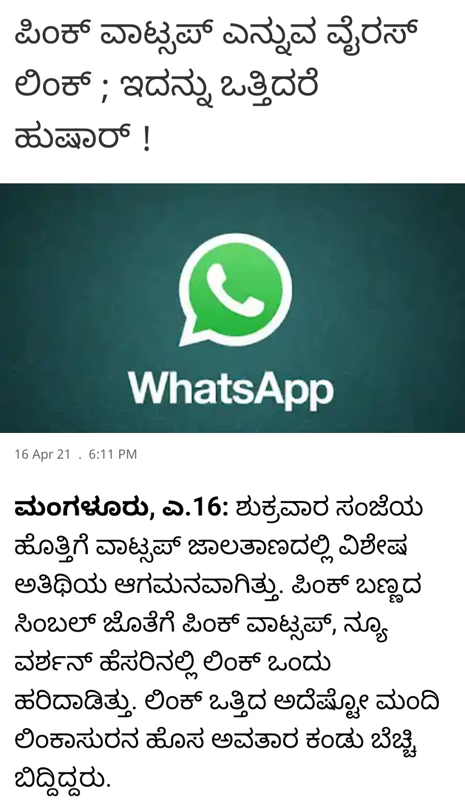 Follow the procedure below to prevent the pink WhatsApp link from coming up