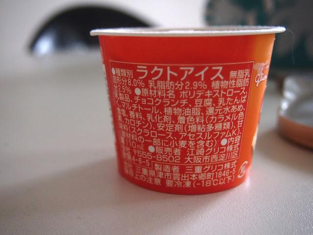 グリコカロリーコントロールアイス