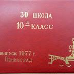 Albom 1977 10-4