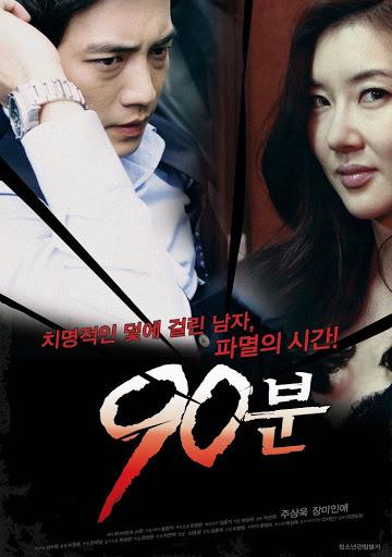 90 Minutes (2012) [อิโรติคเกาหลี ภาพยนต์สุดอื้อฉาว] [18+ เกาหลี]