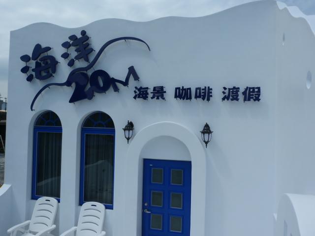 TAIWAN .Le port de SU AO - P1090172.JPG