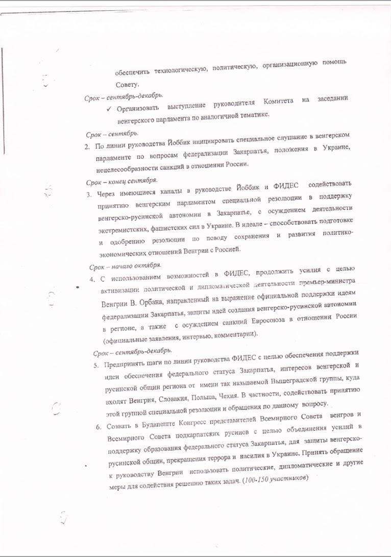 """Українська """"КіберХунта"""" показала злочинне листування помічника Путіна (ДОКУМЕНТИ) - фото 19"""