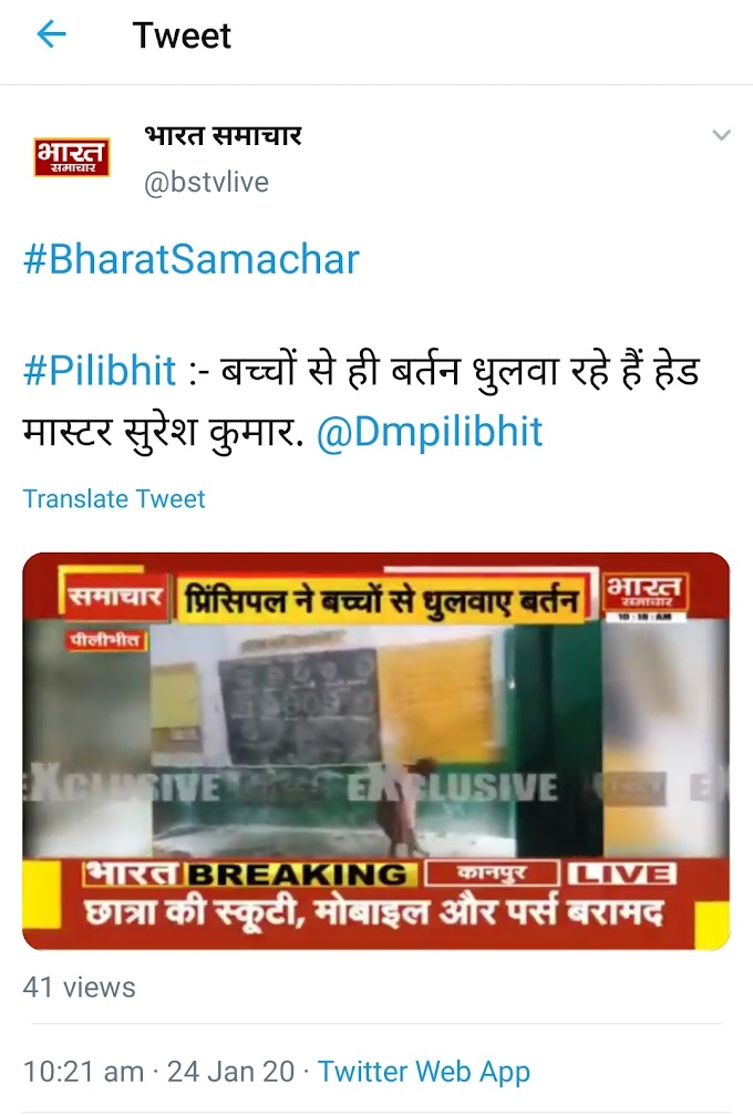 Pilibhit - बच्चों से ही बर्तन धुलवा रहे हैं मास्टर, हेड मास्टर सुरेश कुमार का कारनामा, झाड़ू लगवाने,बर्तन धुलवाने का वीडियो, DM ने BSA से मामले में रिपोर्ट मांगी, डीएम के एक्शन से विभाग में हड़कंप, पीलीभीत के ललौरीखेड़ा का मामला