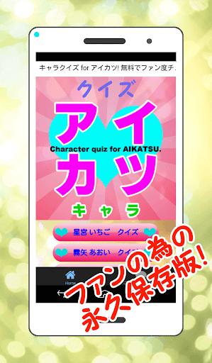 クイズ アイカツ キャラ編 無料で遊べる検定アプリ