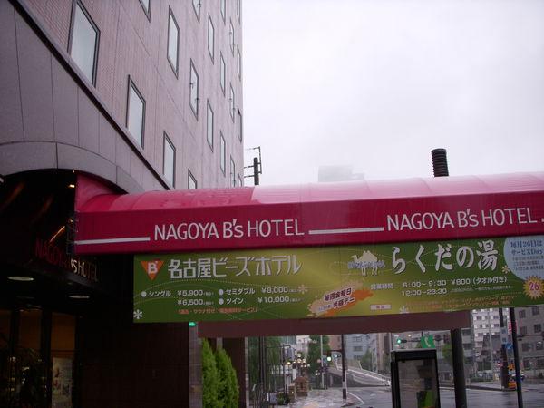 第六晚飯店