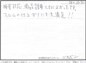 ビーパックスへのクチコミ/お客様の声:バカボン 様(京都市右京区)/トヨタ WISH
