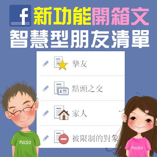 【Facebook新功能】智慧型朋友清單-開箱文