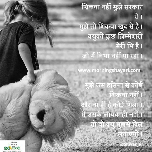 shikwa Shayari, Shikwa kavita, gila shikwa, Sad girl Image