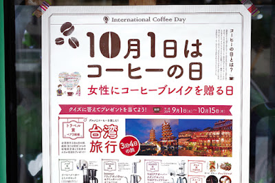 10月1日はコーヒーの日:international coffee day