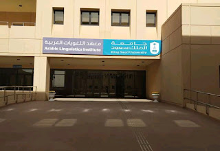 Beasiswa di Arabic Linguistics Intsitute, King Saud University