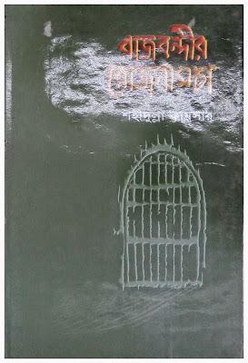রাজবন্দীর রোজনামচা - শহিদুল্লাহ কায়সার