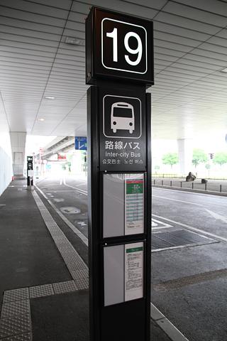 成田空港第2ターミナルビル19番バス乗り場