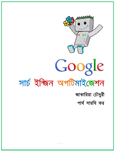 SEO বাংলা ইবুক ২