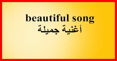 beautiful song أغنية جميلة
