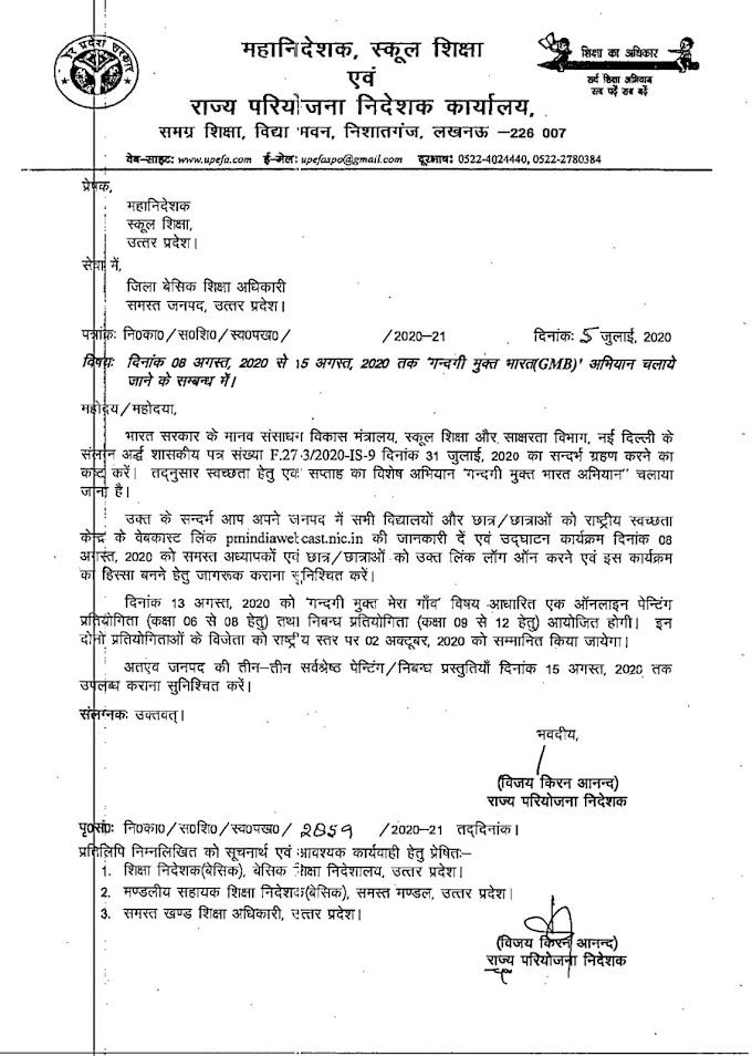 बेसिक शिक्षा विभाग:- दिनांक 08 अगस्त, 2020 से 15 अगस्त, 2020 तक गन्दगी मुक्त भारत (GMB) अभियान चलाये जाने के सम्बन्ध में आदेश जारी