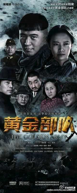 Secret Mission China Drama