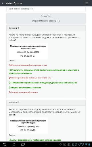 Дельта Тест. Старший Механик. cMate screenshot 10