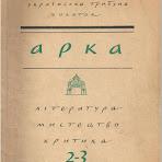 арка-47-№-2-3.jpg