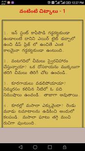Telugu Chitkalu / Tips - náhled