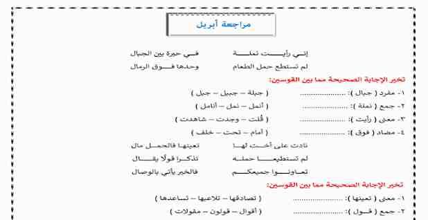 مراجعة شهر ابريل 2021 عربى الرابع الابتدائى ترم ثانى للاستاذ مصطفى الكيلانى