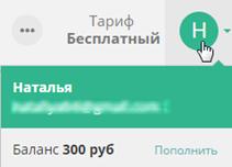 300 рублей в сервисе sendpulse