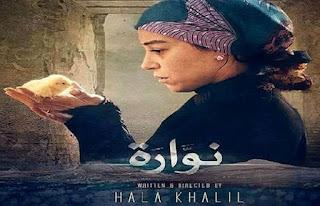 FIOFA: le long métrage égyptien «Nouara» remporte le «Wihr d'or»