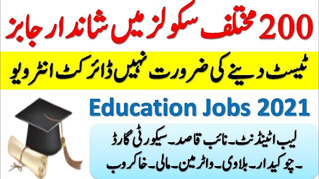 School Education Department Jobs 2021 Apply Now