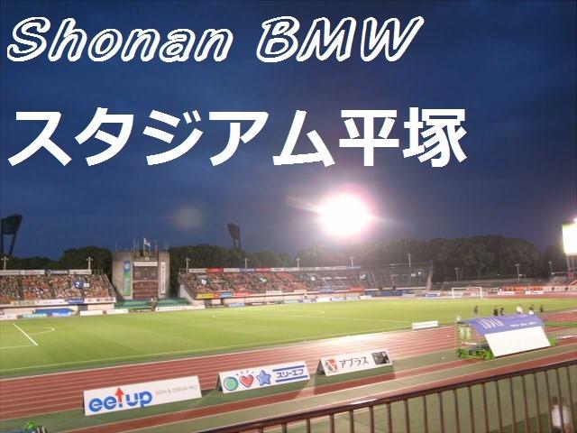 ShonanBMWスタジアム平塚