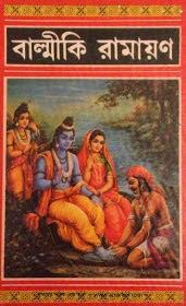 BALMIKI RAMAYAN - Free Download Bangla Books, Bangla