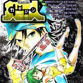 Manga Scan Kagijin [eng]
