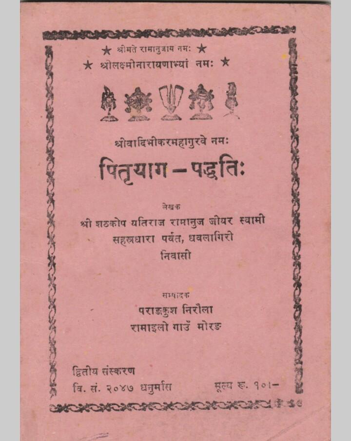 Pitriyag Paddhati Srivaishnav Sampradaya Pdf