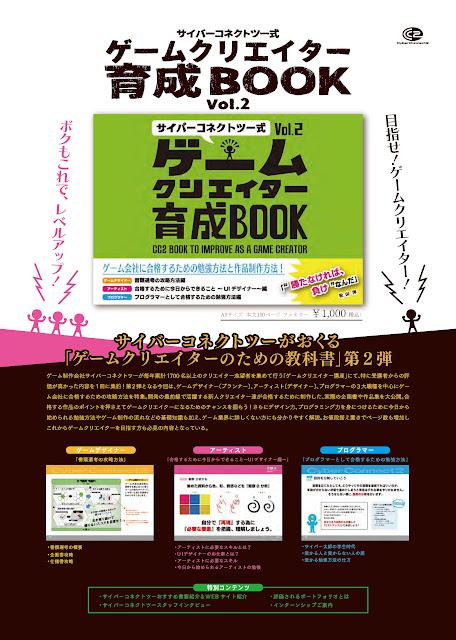 サイバーコネクトツー式 ゲームクリエイター育成BOOK Vol.2