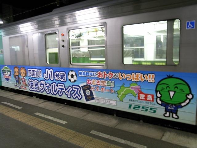 徳島ヴォルティス電車ラッピングJ1