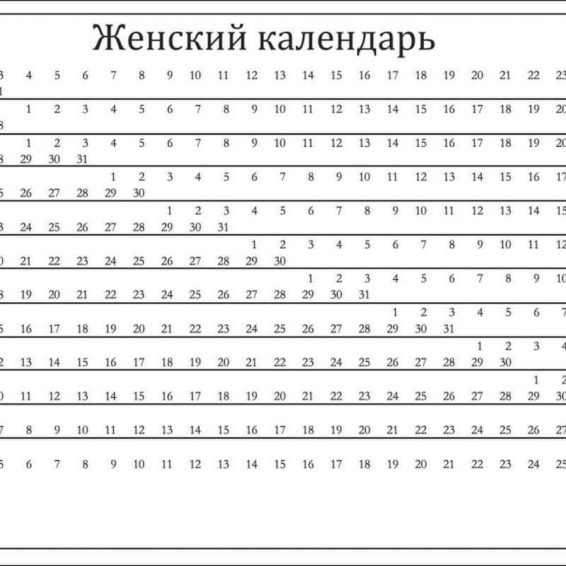 Распечатать женский календарь