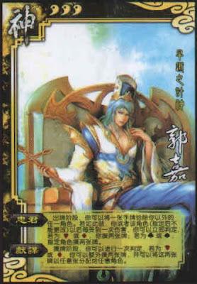 God Guo Jia 2